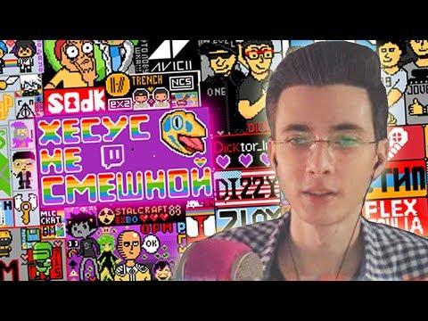 Хесус смотрит VK Pixel Battle 2018 TimeLapse | JesusAVGN