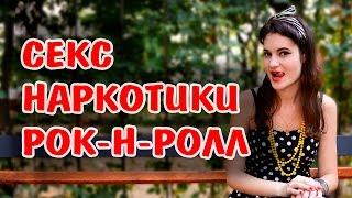 СЕКС, НАРКОТИКИ И РОК-Н-РОЛЛ (18+)