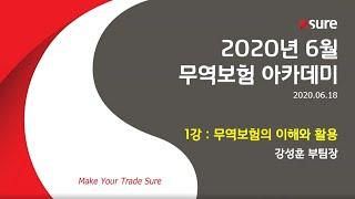 2020년 6월 무역보험 아카데미  제1강 (무역보험의…