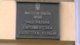 2013 06 06 016 Парламентская Библиотека  Киев