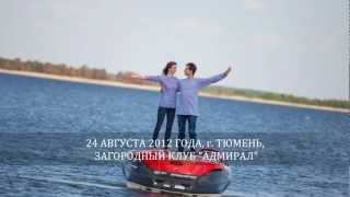 Приглашаем на свадьбу Владимира и Ксении Илющенко.wmv