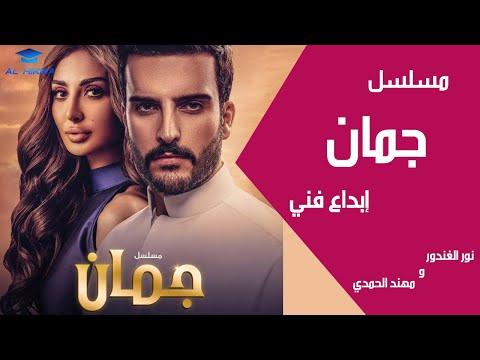 مسلسل جمان الحلقة 1 إلى  الحلقة الأخيرة 30 مسلسل رائع  من رواية جمان شاهد إبداع الدراما الخليجية motarjam