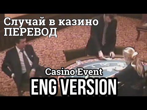 Приколы из фильма казино игровые аппараты играть бесплатно на компьютер