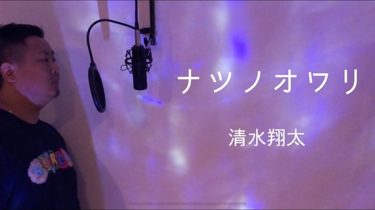 ナツノオワリ(piano ver.)/清水翔太 cover by maaboo 【マーボー歌ってみたシリーズ】