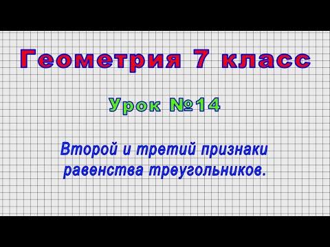 Второй и третий признаки равенства треугольников 7 класс видеоурок