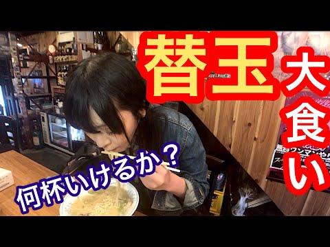 【大食い】大食いYouTuberなら替え玉何杯食べれるの?挑戦してみた【三年食太郎】