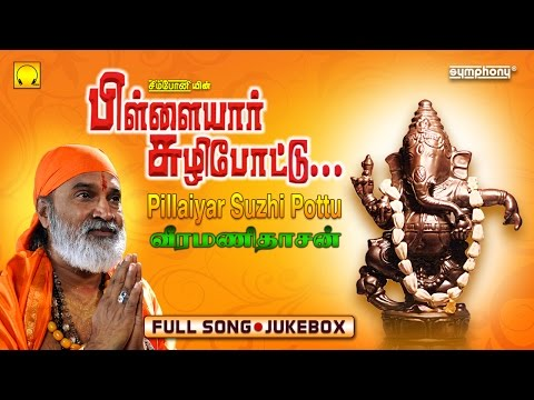 ‪Pillaiyar Suzhi Pottu‬ | Veeramanidasan | Vinayagar Songs