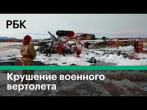 Авария вертолета Ми-8 в Анадыре. Видео.Крушение вертолета Ми-8 на Чукотке