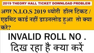 N.i.o.s theory hall ticket 2019 download problem ..what to do ?