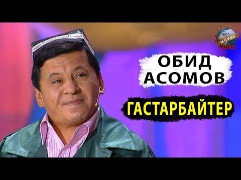 Obid Asomov - Gastarbayter (Krivoe zerkalo) | Обид Асомов - Гастарбайтер (Кривое зеркало)