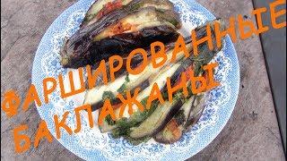 Баклажаны с сыром и томатами на углях. Простой и вкусный рецепт!