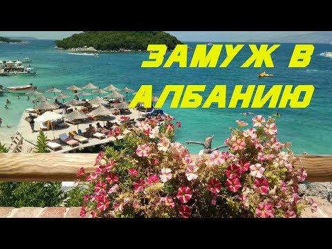 Замуж в Албанию