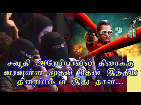 First South Indian Tamil film to be released in Saudi Arabia