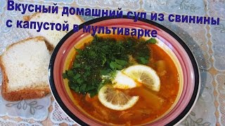 Вкусный домашний суп из свинины с капустой в мультиварке #суп #мультиварка