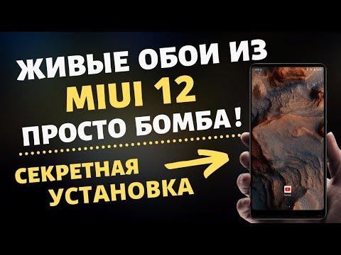 УСТАНОВИЛ Живые Обои из MIUI 12 на Свой Xiaomi  и ОФИГЕЛ! СУПЕР ОБОИ из MIUI 12 на любой XIAOMI
