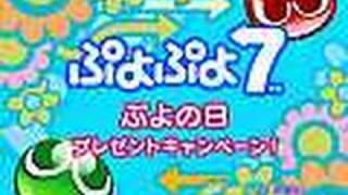 2月4日は、「ぷよの日」です! 「戸田恵梨香さんサイン入りゲームソフト+ゲーム機本体」や「ぷよぷよアイドリング!!!メンバーサイン入りCD」...