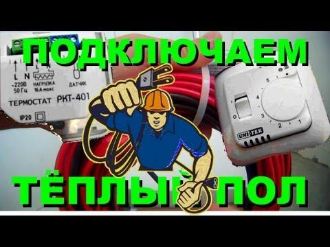 видео: как подключить кабельный теплый пол к терморегулятору