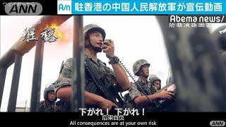 中国人民解放軍が香港のデモの動画公開 市民を牽制(19/08/02)