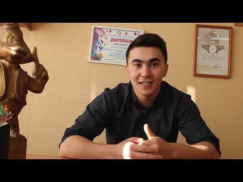 Бесплатная виза в Америку. Студент из Узбекистана.
