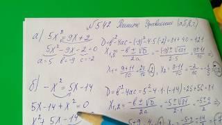 542 Алгебра 8 класс. Решите уравнение