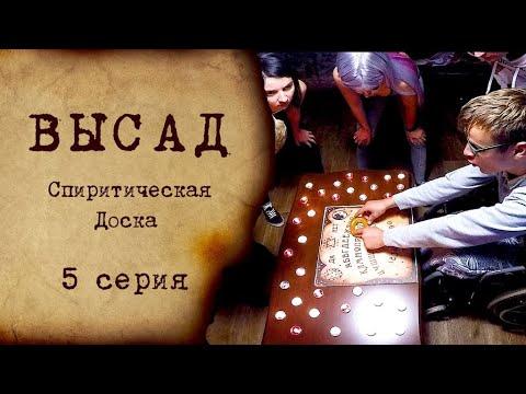 ВЫСАД  - 5 серия