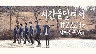 [Cover] 여자친구-시간을달려서(Rough) | Kpop In Public Challenge | 서울대학교 방송댄스동아리 222Hz