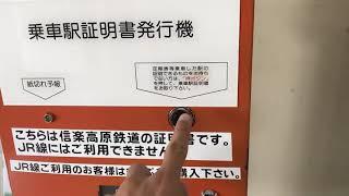 信楽高原鉄道の乗車駅証明書発行機を使って発券する方法