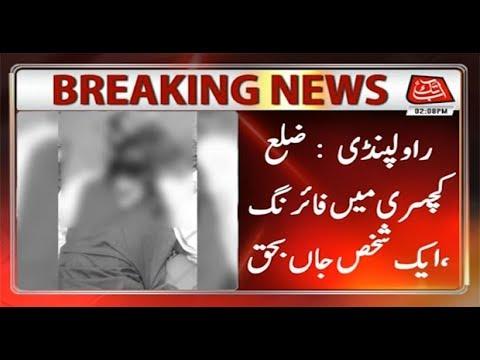 Man Shot Dead in Rawalpindi District Court