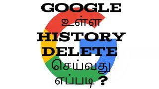 How to delete in Google history