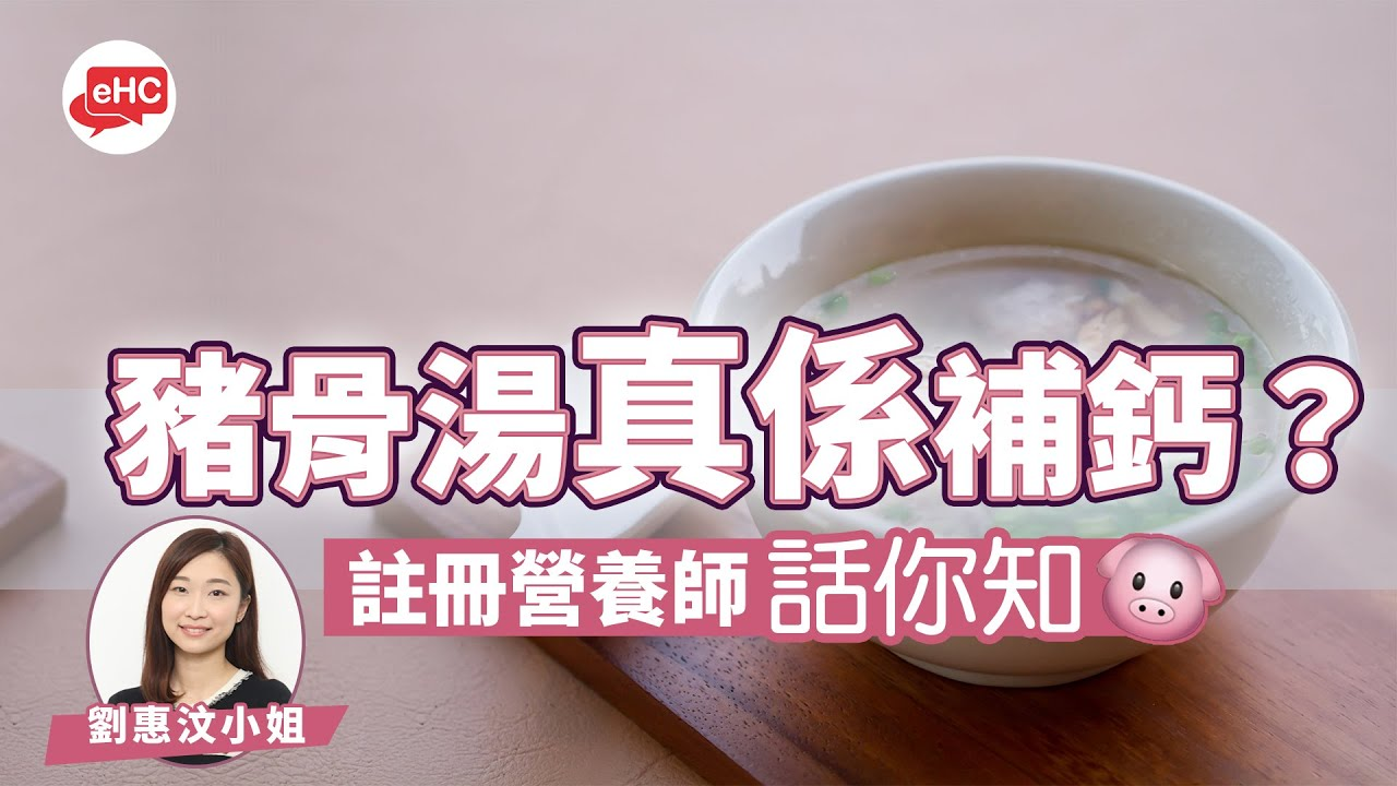 【飲食】【鈣質】豬骨湯可以補鈣嗎?