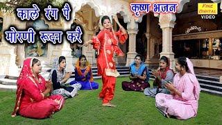 काले रंग पे मोरनी रूदन करे | काला काला कहे गुजरी (With Lyrics) - KRISHNA BHAJAN || गायिका रेखा गर्ग