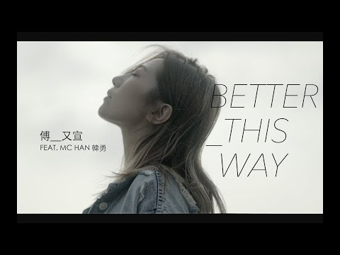 傅又宣 Maggie Fu Feat. 韓勇 MC Han - Better This Way (Official MV) 官方Music Video
