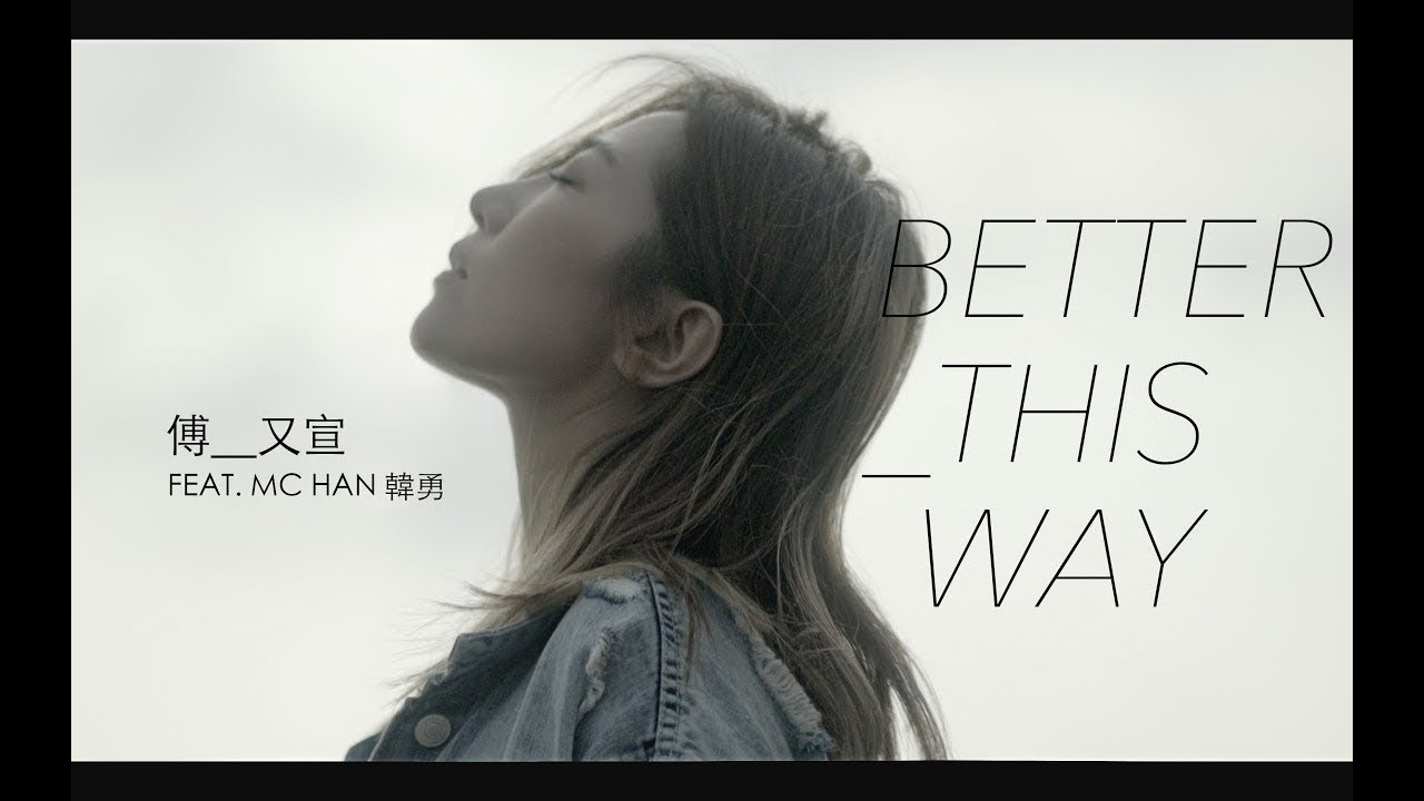 傅又宣 Maggie Fu feat. 韓勇 MC Han - Better This Way (Official MV) 官方Music Video