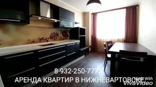 Аренда квартир в Нижневартовске | 30 марта 2017 г.