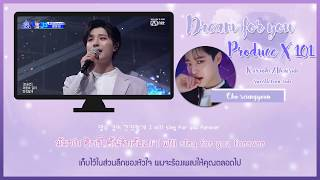 [Karaoke/Thaisub]Dream for you (꿈을 꾼다) - Produce X 101 | Final evolution