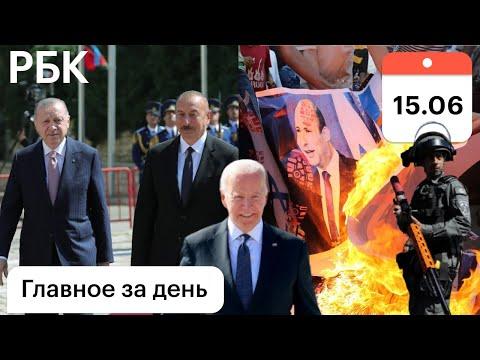 Стрельба: туристы. Эрдоган, Алиев: декларация в Карабахе. Байден: последнее слово. Израиль: избиения