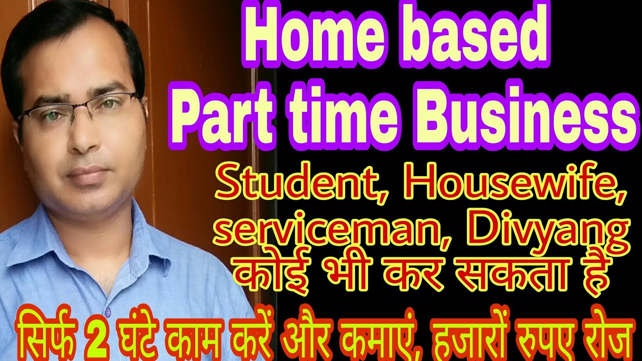 Home Based Part Time Business म त र 2 घ ट कर क प स समस य खत