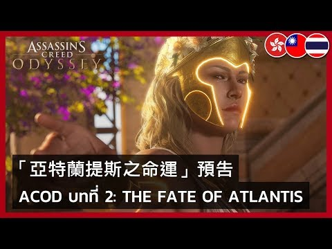 Assassin's Creed Odyssey - Story Arc 2: The Fate of Atlantis