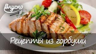Горбуша: 2 вкусных рецепта от Анны Бачаловой и Елены Ярцевой - Готовим Вкусно 360!