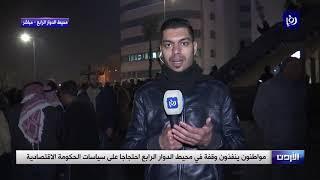 مواطنون ينفذون وقفة في محيط الدوار الرابع احتجاجا على سياسات الحكومة الاقتصادية  - (7-2-2019)