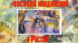 видео Василий Кандинский и Россия