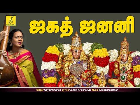 Jagath Janani || Madhuram || Gayathri Girish || Tamil Lyrical Video || Vijay Musicals