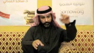 التجربة الذاتية مع القراءة - د. ساجد العبدلي