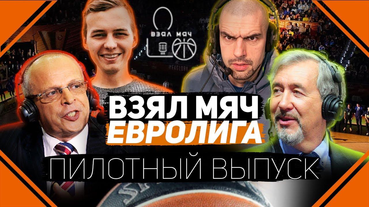 ЦСКА и Зенит в плей-офф Евролиги. Взял Мяч Euro - Пилотный выпуск