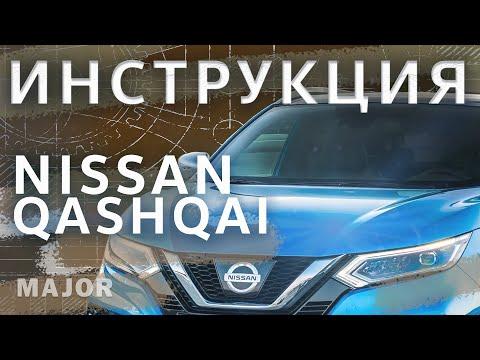 Инструкция Nissan Qashqai 2020 от MAJOR AUTO