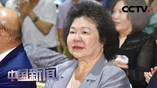[中国新闻] 私烟案陈菊拒辞职 分析称民进党2020选举少不了她 | CCTV中文国际
