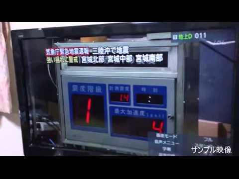 三陸沖地震】2012年12月7日17時1...