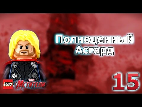 LEGO Marvel Avengers Прохождение на русском