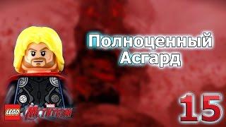 #15 Бонус 3: Полноценный Асгард! - LEGO Marvel's Avengers (Мстители) прохождение