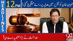 News Headlines | 12:00 PM | 26 November 2019 | 92NewsHD